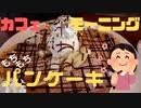 【埼玉県川越市】カフェマチルダでパンケーキを食べる