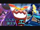 【ポケモン剣盾】ぶんるい頭文字「エ」統一でシングル対戦!(後編)