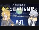 【刀剣乱舞偽実況】獅子と狐が月を目指す#01【To_the_Moon】