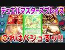 【実況】デュエルマスターズプレイス~これはバジュるッ!!~