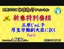 『新春特別番組』三原じゅん子厚生労働副大臣に訊く(Part1) 自見はなこ AJER2021.1.1(2)