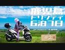【カぶ旅】トリシティと鹿児島6泊7日! #02 ~みんなでとことこ(前)~