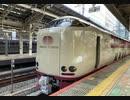 【走行音】寝台特急サンライズ瀬戸 米原(運転停車)→東京【285系3000番台】