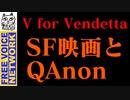 Vフォー・ヴェンデッタ。SF映画とQアノン