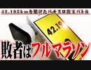 【総取り】セブンズメンバーがマラソンを賭けて戦った結果【SEVEN'S TV #441】