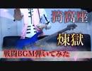 【鬼滅の刃】猗窩座登場シーンから杏寿郎戦をギター弾いてみた【無限列車編】
