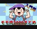 [#今日のちんPK]モモ肉2020総集編