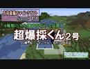 【Minecraft】 方向音痴のマインクラフト Season8 Part56 【ゆっくり実況】