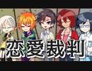 恋愛裁判【歌うボイスロイド&CeVIO+UTAUカバー】