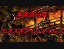 【クトゥルフ神話TRPG】本能寺の変 カオスオブインフェルノ プロローグ【ゆっくりTRPG】