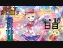 【プリコネ】厳冬を身に纏う 無料10連【9・10日目】
