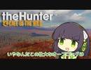【theHunter】京町セイカがアラスカを駆ける!part1【京町セイカ実況プレイ】