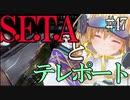 【X4:Foundations】ジアルスの宇宙海賊 47【夜のお兄ちゃん実況】
