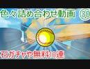 【パワプロ】 色々詰め合わせ動画㉚【サクセススペシャル】