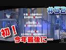 【まったり実況】ペルソナ5・ザ・ロイヤル #52【P5R】女実況者