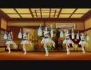 【デレステMV】年末特別企画 レッバラに和服を着せて踊らせたかったMV特集