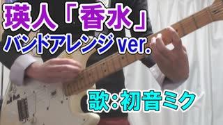 【初音ミク】「香水」(瑛人)【バンドアレンジCover】