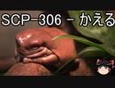 ゆっくりと一緒にSCPを紹介したい!その80【SCP】