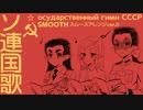 Государственный гимн СССР ソ連国歌 スムースアレンジ Soviet anthem Smooth arrangement ver.2
