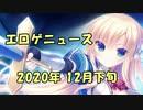 新作エロゲニュース【2020年12月 下旬号】