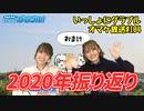 加藤英美里&高木美佑が2020年を振り返る。高木美佑さんの髪色の変遷も!!【いっしょにグラブルオマケ#104】
