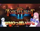 【Torchlight II】琴葉姉妹がEpic Gamesのゲームを紹介したい #62