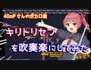 【40mP】キリトリセンを吹奏楽にしてみた【音工房Yoshiuh】