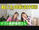 山下七海さんと奥野香耶さんがバイノーラルマイクでクリスマスASMR!【ねごとオマケ#23】