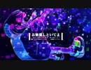 【REMIX】お勉強しといてよ (mochiya00 Remix) ZUTOMAYO - STUDY ME