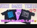 【さう】#IIZE DANCE TIME!!【踊ってみた】