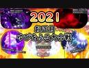 【ポケモン剣盾】お正月だよ、ゆびをふる大合戦SP2021【ゆっくり実況】