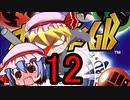 仮スマが行く!ポケモンカードGB Part12〈最終回〉