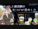【東方有頂天実況】ナイト大佐と海兵隊のRimWorld【CV:VOICEROID】 part3