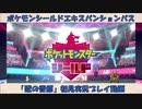 ポケットモンスター シールド 「冠の雪原」実況プレイ動画 Part8(終)