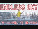 【鞘師卒業から5年】ENDLESS SKY/モーニング娘。'15踊ってみた【ぽんでゅ】