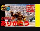 【モンスターファーム2】FIMBAの名人はIMaの名人になれるのか?part.46【クロウリー編】【ゲーム実況】