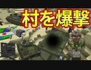 【マインクラフト】大量の兵器で村を襲撃してみた Minecraft実況【マイクラ】