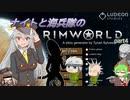 【東方有頂天実況】ナイト大佐と海兵隊のRimWorld【CV:VOICEROID】 part4