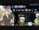 【東方有頂天実況】ナイト大佐と海兵隊のRimWorld【CV:VOICEROID】 part5