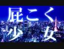【初投稿】 帝国少女 / ひろじょー 【2021】