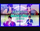 【MMD刀剣乱舞】踊らない短い動画まとめ②【陸奥守吉行】