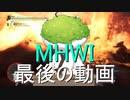 【MHWI】#Fin 色々語りついでにミラソロ編【東北きりたん】