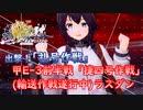 【艦これアーケード】出撃!「礼号作戦」 甲E-3前半戦ラスダン