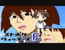 【ゆっくり剣盾実況】ストポケウィッチーズF Part2