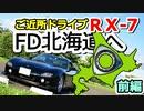 あぁ我がFD3S「FD北海道へ!?ご近所ドライブ 前編」No.59