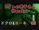 2人格でトイレの花子さんHanako(ホラーゲーム)をゆっくりまったり実況プレイ!08