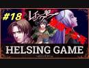 【人狼】【ホラー】[レイジングループ]PC版 #18 HELSING GAME(ヘルシングゲーム)