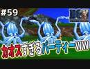 【イカ軍団】パーティーがイカだらけになりました…ドラゴンクエストモンスターズジョーカーを実況プレイ!