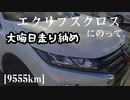 【車載】エクリプスクロスにのって。[9555km]
