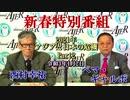 『新春特別番組』2021年アジアと日本の危機(Part2) 西村幸祐AJER2021.1.2(1)